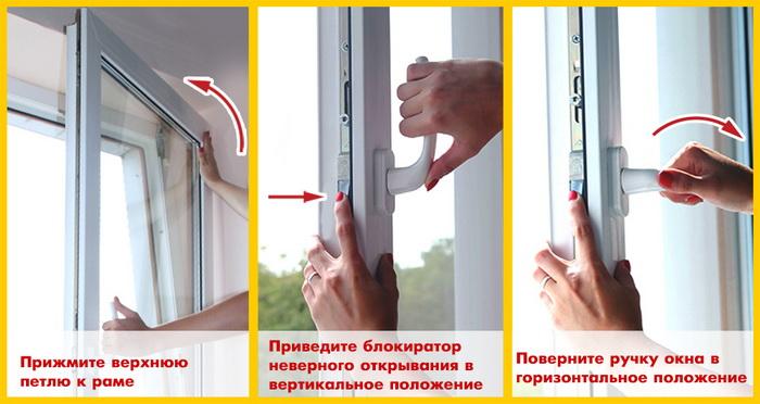 Провисла створка пластикового окна. Что делать и как отрегулировать?